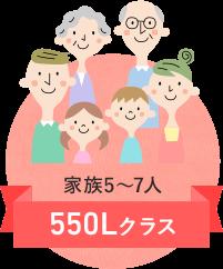 イメージ:家族5~7人 550Lクラス